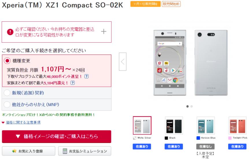 42de2bc799 ドコモ版Xperia XZ1 Compact SO-02Kを購入しました!Xperia X Compactと ...