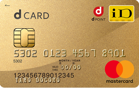 dカードやdカードGOLDの入会キャンペーンを利用して貯める