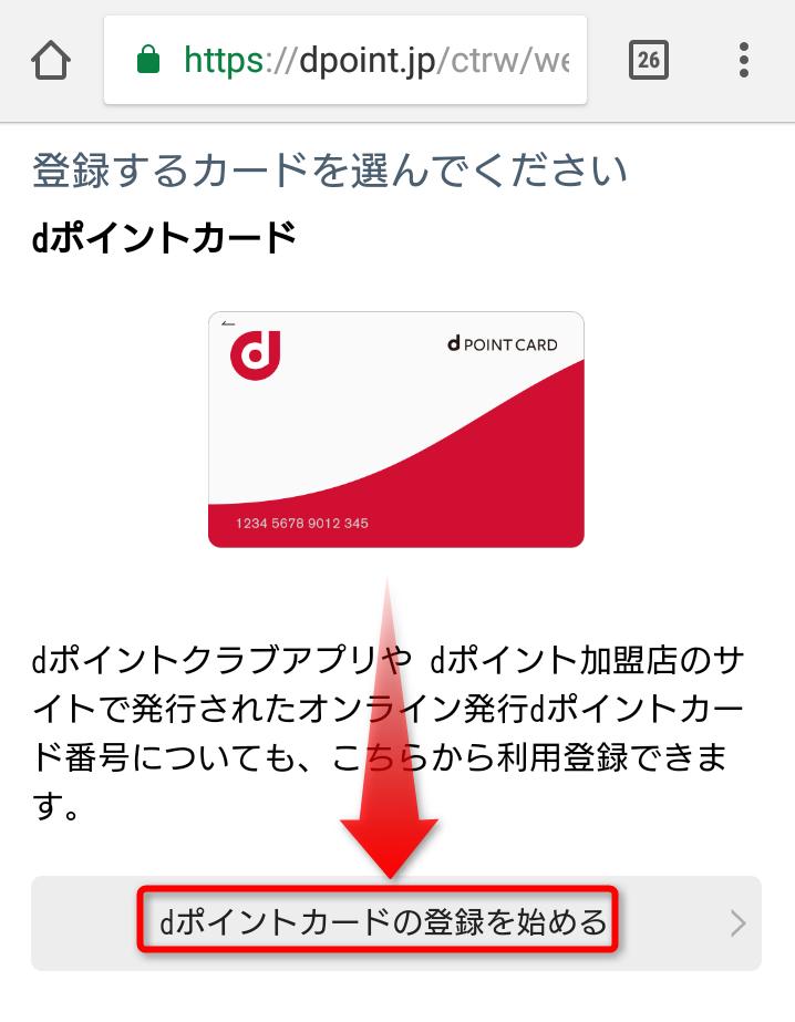 """dポイントカードの登録"""""""