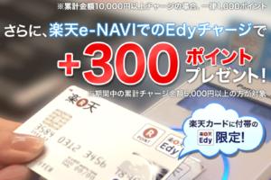 楽天 edy キャンペーン 1300ポイント