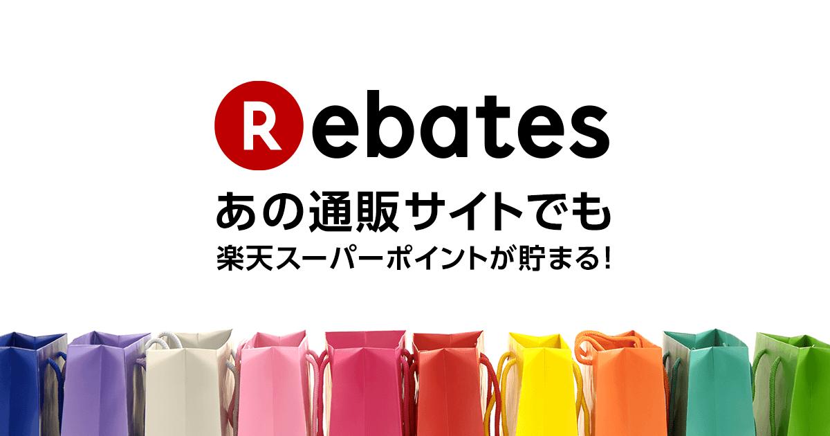楽天リーベイツ Rebates は楽天運営のショッピング専用ポイント
