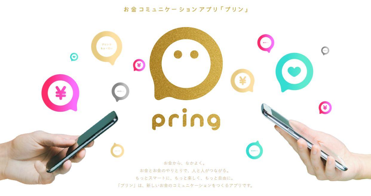 送金アプリ pring(プリン)のお...