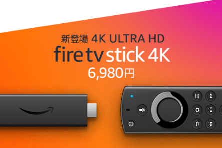 fire tv stick 4k 最 安値