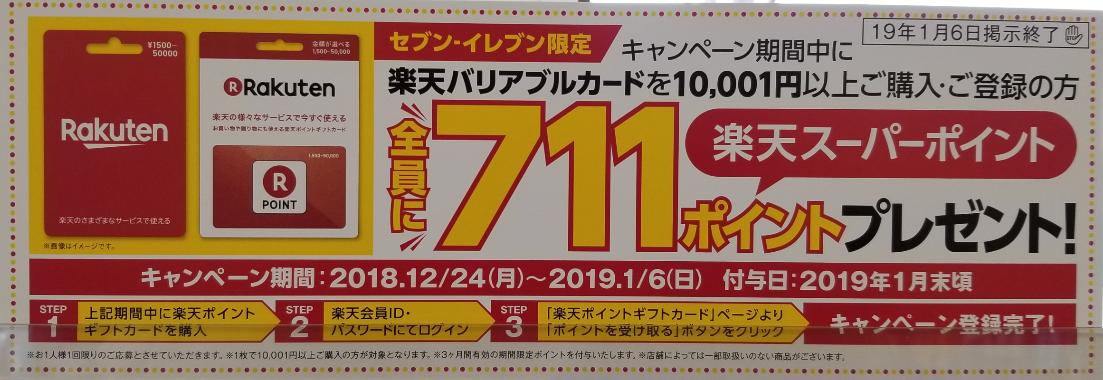 2019年1月版 セブンイレブンで楽天バリアブルカード10 001円分を購入