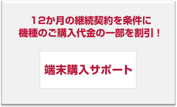 「端末購入サポート」の画像検索結果