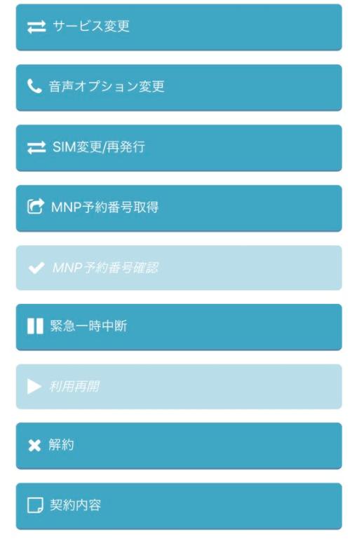 b-mobile スマホ電話SIM|b-mobile S