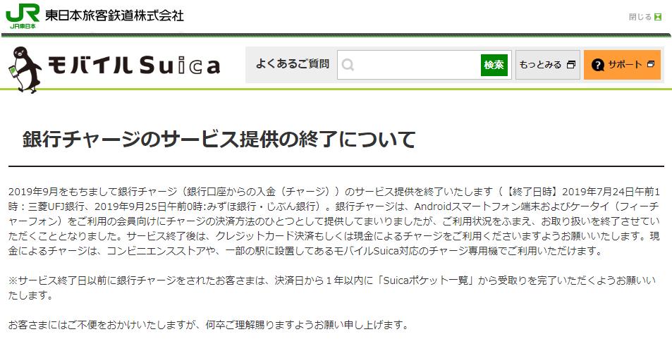 Suica 新幹線 書 モバイル 領収