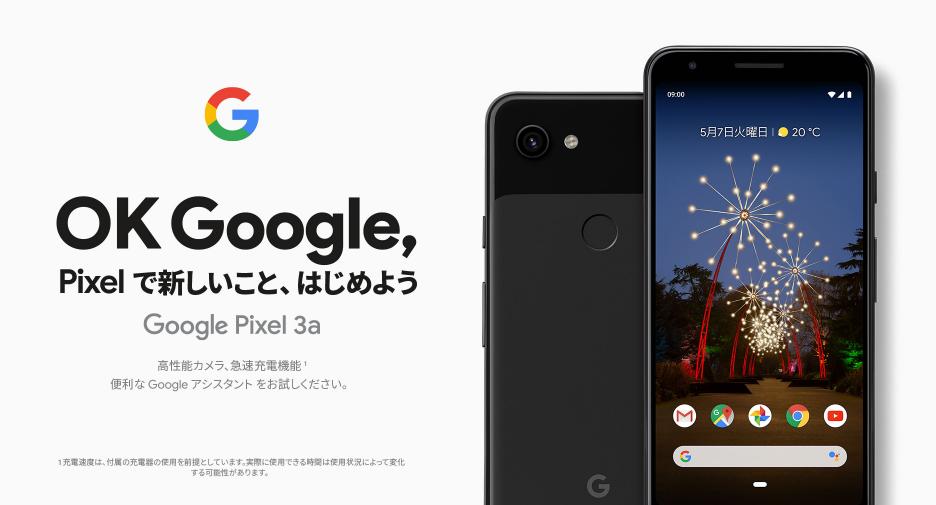 e791a654fa おとくケータイキャンペーン】ソフトバンクのGoogle Pixel 3aがスマホデビュープラン適用で 一括27,000円&月額941円!月77円から使えるガラケーも