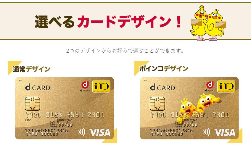 ドコモ ゴールド カード 特典