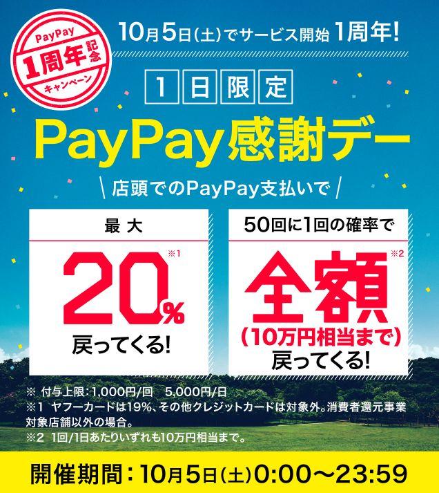paypay 40 パーセント