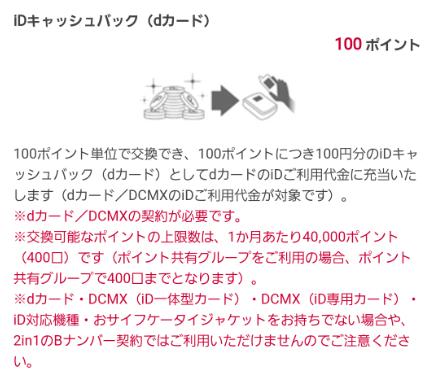 使い方 キャッシュ バック ドコモ id