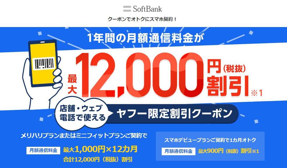 料金 ソフトバンク 携帯